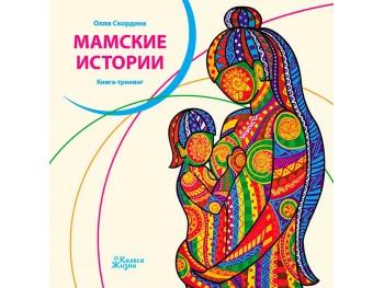 Книга Мамські історії | Оллі Скордіна