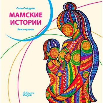 Книга Мамские истории   Олли Скордина