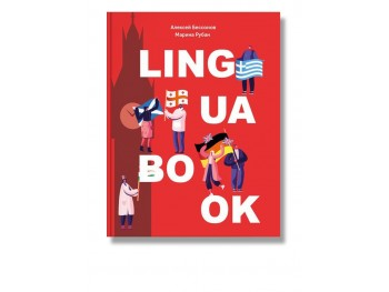 Щоденник Lingua book | Олексій Бессонов