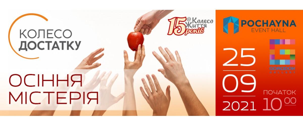 Колесо Жизни приглашает всех на праздник «Мистерия Изобилия»! 25 сентября в 10:00 в Pochayna Event Hall.