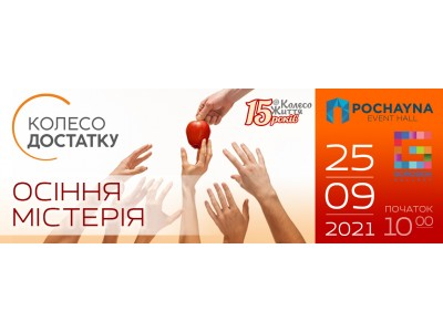 Колесо Життя запрошує всіх на свято «Містерія достатку»! 25 вересня в 10:00 в Pochayna Event Hall.