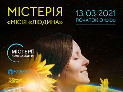 Стань участником события нового формата в Украине – Мистерии «Миссия «Человек»