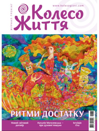Журнал Колесо Жизни № 4 (128) '19 Ритмы достатка
