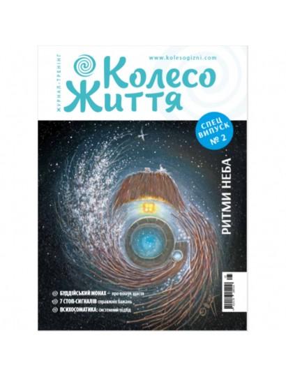 Электронный журнал Колесо Жизни №2 (127/05) '19 Спецвыпуск Ритмы Неба