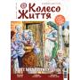 Журнал Колесо Жизни № 5 (129) '19 Ритмы Поколений