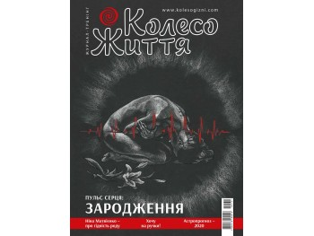 Журнал Колесо Життя № 1 (131) '20 Пульс серця: Зародження