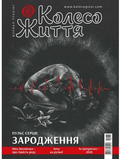 Журнал Колесо Жизни № 1 (131) '20 Пульс сердца: Зарождение