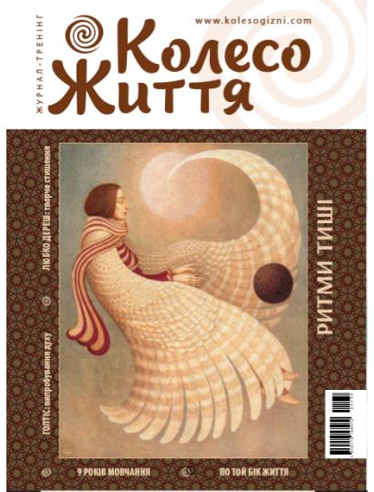 Журнал Колесо Жизни № 6 (130) '19 Ритмы Тишины