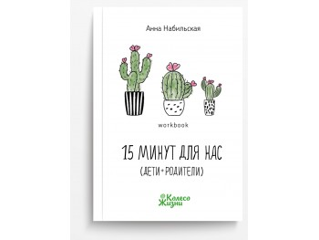 Книга Воркбук 15 минут для нас | Анна Набильская | РУС