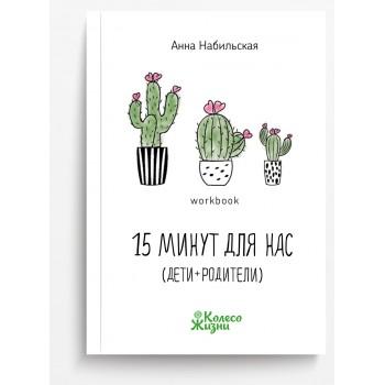 Книга Воркбук 15 минут для нас   Анна Набильская   РУС