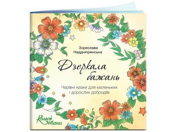 Книга Дзеркала бажань | Зореслава Надднепрянская