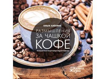 Электронная книга Размышления за чашкой кофе | Ольга Алёхина | РУС