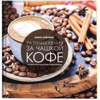 Книга Роздуми за філіжанкою кави | Ольга Альохіна