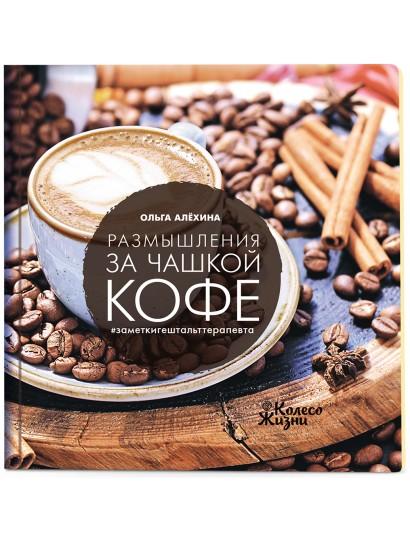 Книга Размышления за чашкой кофе | Ольга Алёхина