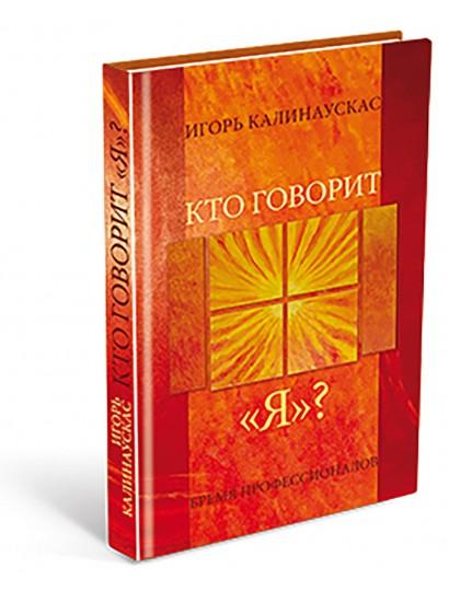 Книга Кто говорит Я? | Игорь Калинаускас