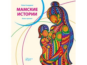 Электронная книга Мамские истории | Олли Скордина