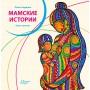 Мамские истории | электронная версия