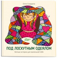 Книга Под лоскутным одеялом | Олли Скордина