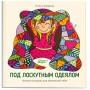 Под лоскутным одеялом, Уютные истории для маленькой тебя | Олли Скордина