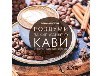 Электронная книга Размышления за чашкой кофе | Ольга Алёхина | УКР
