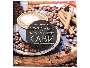 Роздуми за філіжанкою кави | Ольга Альохіна | УКР