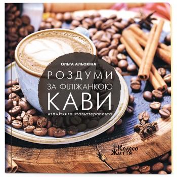 Роздуми за філіжанкою кави |  Ольга Алехина | УКР