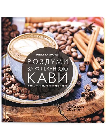 Размышления за чашкой кофе |  Ольга Алехина | УКР