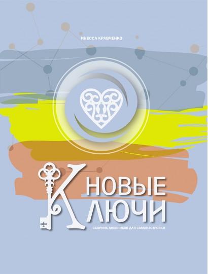 Книга Новые Ключи | Инесса Кравченко