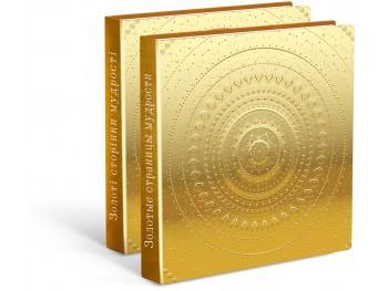 Электронная книга Золотые страницы мудрости | Колесо Жизни | УКР
