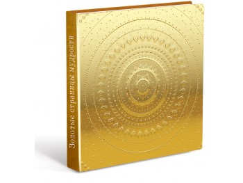 Книга Золотые страницы мудрости | Колесо Жизни | РУС