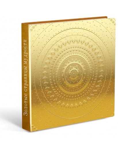 Книга Золотые страницы мудрости   Колесо Жизни   РУС