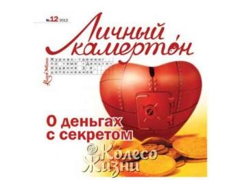 Электронный камертон О деньгах с секретом   Виктория Лысенко