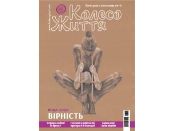Журнал Колесо Життя № 5 (135) '20 Пульс серця: Вірність