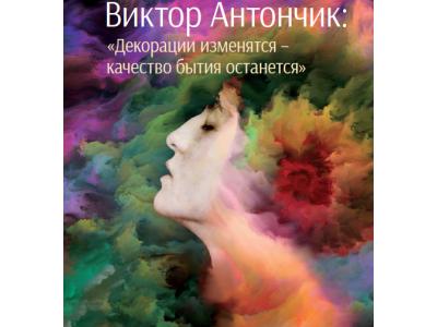 Виктор Антончик - «Декорации изменятся – качество бытия останется»
