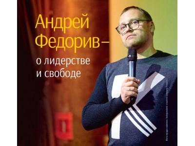 Андрей Федорив - о лидерстве и свободе