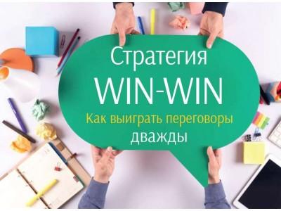 Елена Лысых - Стратегия WIN-WIN. Как выиграть переговоры дважды