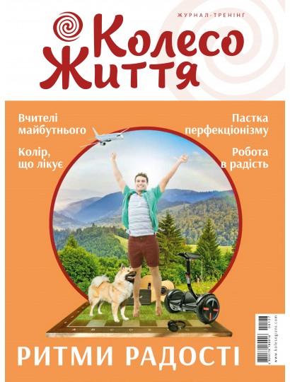 Журнал Колесо Жизни № 3 (127) '19 Ритмы Радости