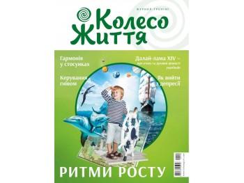 Журнал Колесо Життя № 2 (126) '19 Ритми Росту