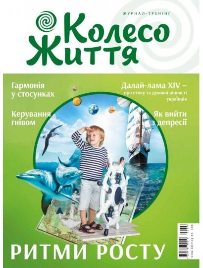 Журнал Колесо Жизни № 2 (126) '19 Ритмы Роста