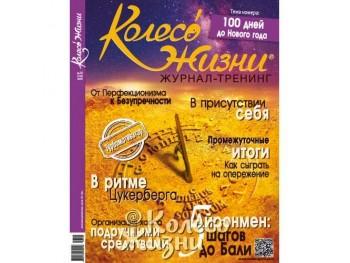 Журнал Колесо Жизни № 10 (102) '16 100 дней до Нового Года