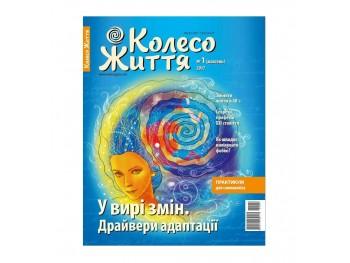 """Журнал Колесо Жизни № 1 (октябрь) '17 """"В водовороте перемен. Драйверы адаптации"""