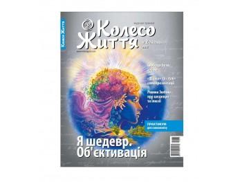 Журнал Колесо Жизни № 2 (ноябрь) '17 Я шедевр. Объективация