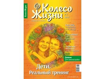 Журнал Колесо Жизни № 9 (111) '17 Дети. Реальный тренинг