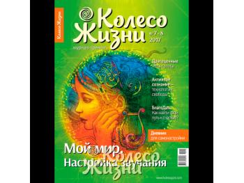 Журнал Колесо Жизни № 7-8 (110) '17 Мой мир. Настройка звучания