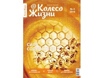 Электронный журнал Колесо Жизни № 4 (117) '18 Сила Содействия | РУС