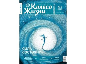 Электронный журнал Колесо Жизни № 5 (118) '18 Сила Состояния | РУС