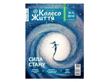 Журнал Колесо Жизни № 5 (118) '18 Сила Состояния   УКР
