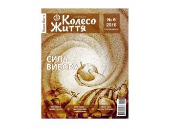 Журнал Колесо Жизни № 6 (119) '18 Сила Выбора   УКР