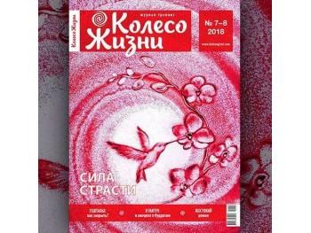 Электронный журнал Колесо Жизни № 7-8 (120) '18 Сила Страсти | РУС