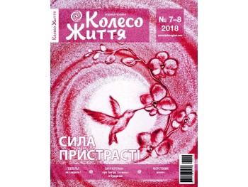 Журнал Колесо Жизни № 7-8 (120) '18 Сила Страсти   УКР